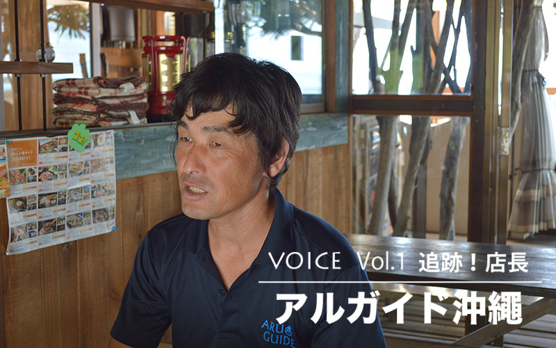 VOICE 追跡店長!vol.1  アルガイド沖縄