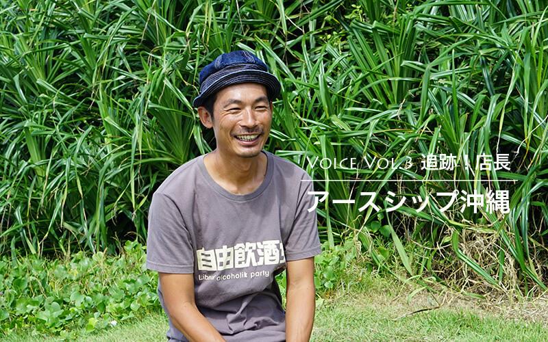 VOICE 追跡店長!vol.3 アースシップ沖縄