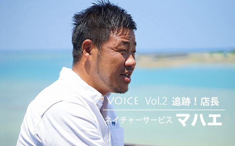 VOICE 追跡店長!vol.2 ネイチャーサービスマハエ