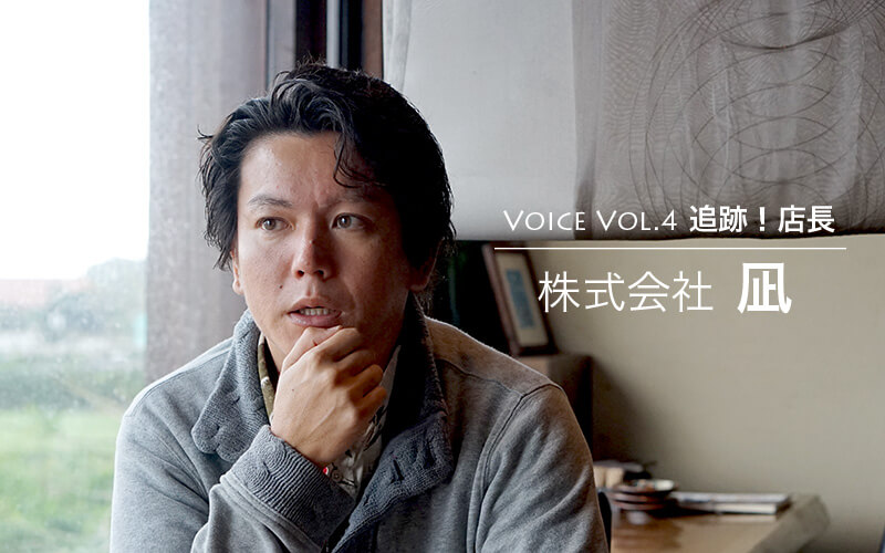 VOICE 追跡店長!vol.4 マリンクラブ 凪(ナギ)