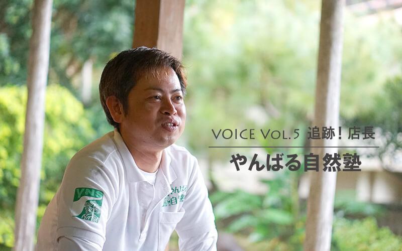 VOICE 追跡店長!vol.5 やんばる自然塾