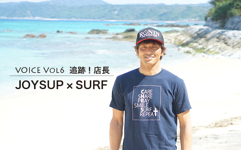 VOICE 追跡店長!vol.6 JOYSUP×SURF